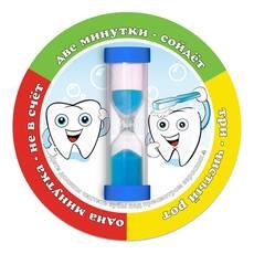 """Дитячий пісочний годинник """"Чистимо зубки"""" тип 3-2 (таймер 3 хв.), Стеклоприбор"""
