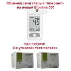 Обміняй старий глюкометр на новий Bionime 550 при купівлі 2-х упаковок тест-полосок Bionime 550 №50