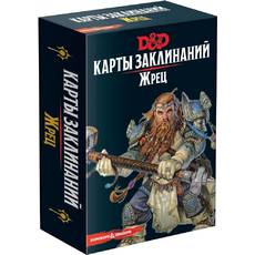 Настільна гра Hobby World Dungeons & Dragons. Карти заклинань. Жрець (Dungeons & Dragons. Spellbook Cards : Cleric Deck)