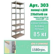 Стелаж поличний металевий оцинкований 270/91/46 см 7 полиць дсп.
