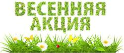 Весняні знижки!