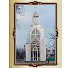Сучасні куполи православних храмів