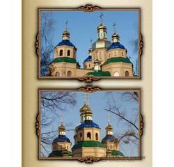 Куполи церковні