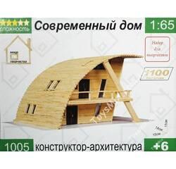 Конструктор архітектора Сучасний будинок