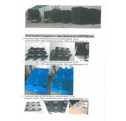 Пластикові піддони з євроформатом 1200*800 мм