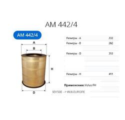 Фільтр повітряний Filtron AM442/4  VOLVO TRUCK FH