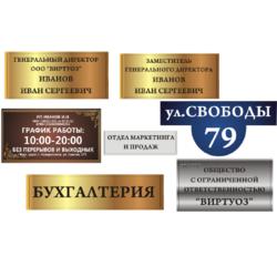 Фасадные таблички на дом, номера домов и улиц купить в Украине