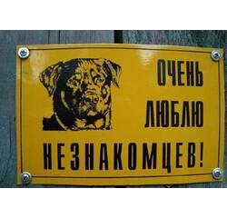 Предупреждающие и пожарные таблички, таблички по технике безопасности купить в Чернигове