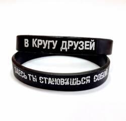 Силиконовые браслеты с логотипом В КРУГУ ДРУЗЕЙ купить недорого