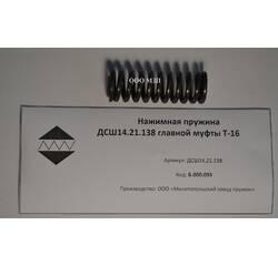 Натискна пружина ДСШ14.21.138 головної муфти Т-16