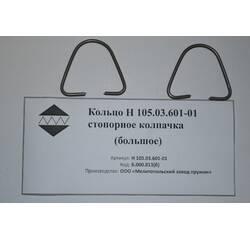 Кільце Н 105.03.601-01 стопорне ковпачка (велика)