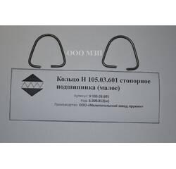 Кільце Н 105.03.601 стопорне підшипника (мале)