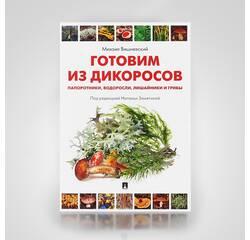 Готуємо з дикоросів. Папороті, водорості, лишайники і гриби. М. В. Вишневський
