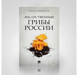 Лікарські гриби Росії. М. В. Вишневський