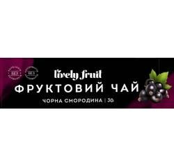 Фруктовий чай Lively fruit Чорна смородина, 30 г