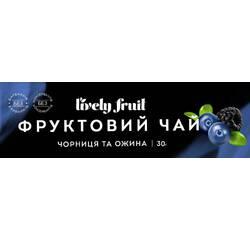 Фруктовый чай Lively fruit Черника и ежевика, 30 г