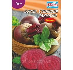 Семена свеклы Кармазин 20 г