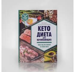 Кето-дієта для початківців. Ваш гід по життю в стилі еко. Емі Рамос