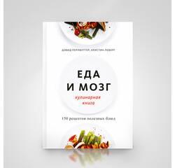 Їжа і мозок. Кулінарна книга. Д. Перлмуттер, К. Лоберг