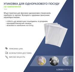 Пакети для одноразового посуду