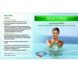 Maxi chlоr (таб.200г) 3-компонентний/2кг.