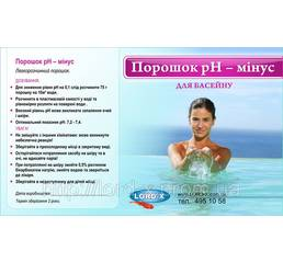 Ph мінус 2 кг (гранулят)