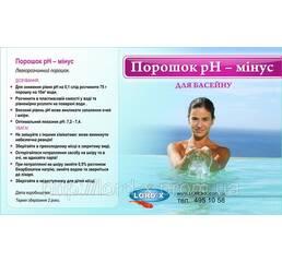 Ph мінус 3 кг (гранулят)