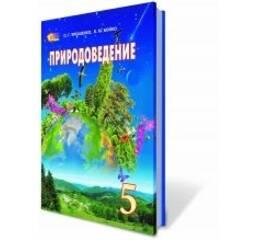 Природознавство, 5 кл. Ярошенко О. Г., Бойко В. М