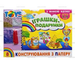 "Альбом ""Іграшки-подарунки з паперу"""