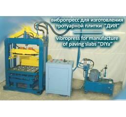 вибропрессы, вибро-пресс, линия вибропрессования, линия производства сухих стройматериалов