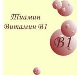 ВІтамін В1