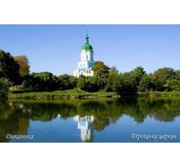 Екскурсія гоголівськими місцями Полтавщини