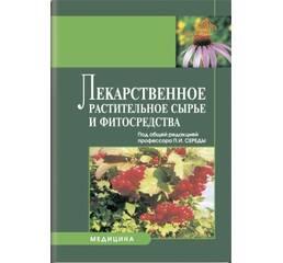 """""""Лекарственное растительное сырье и фитосредства"""""""