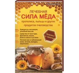 """""""Лечебная сила меда, прополиса, пыльцы и других продуктов пчеловодства"""""""