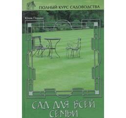 """""""Сад для всей семьи"""""""