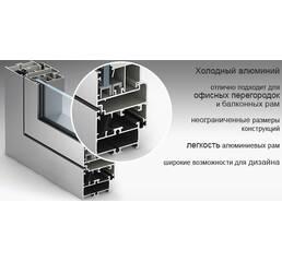 Алюминиевые окна, купить в Киеве