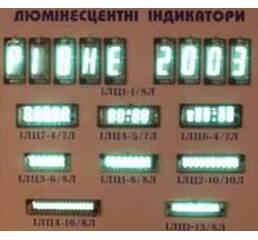 Люминесцентный индикатор ИЛЦ 1-8/8Л