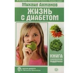 """М.Ахманов """"Життя з діабетом. Книга психологічної підтримки"""""""