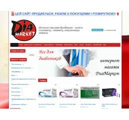Готовый сайт для продажи товаров для диабетиков +