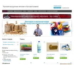 Готовый сайт по продаже продуктов питания и бытовой химии