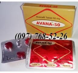 Препарат без побічних дій AVANA-50 Аванафіл 50 мг, 4 табл. купити у роздріб