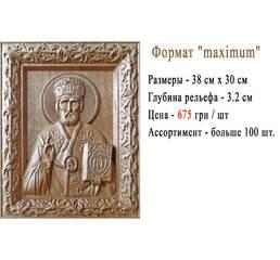 """Иконы формата """"maximum"""" в ассортименте."""