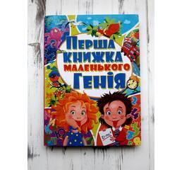 Перша книга маленького генія