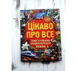 """Книга """"Цікаво про все"""""""