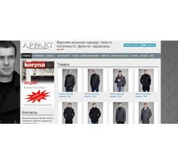 Готовый сайт для оптовых продаж верхней мужской одежды +