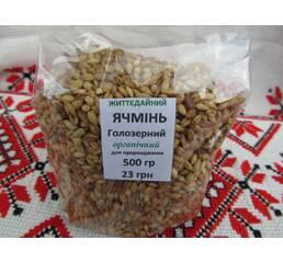 Ячмінь голозерний органічний для пророщування купити в Миколаєві