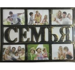 Бронзовая фоторамка коллаж Семья на 6 фото 10х15 см