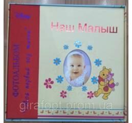 Фотоальбом Наш Малыш на 10 магнитных страниц