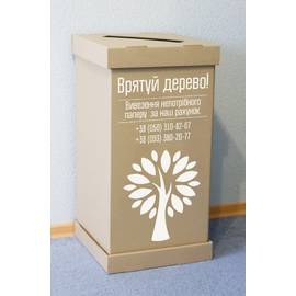 Пропонуємо встановлення контейнерів для збору непотрібного паперу в офісах м. Києва