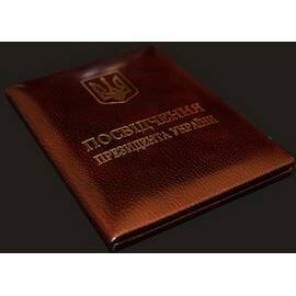 Изготовление обложек для удостоверений (Киев)